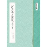 古刻新韵六辑:河工器具图说(外一种)