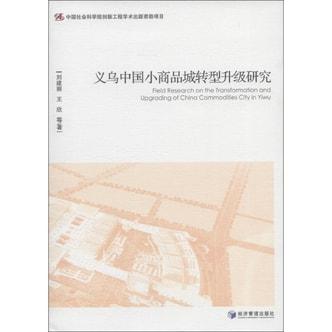 义乌中国小商品城转型升级研究