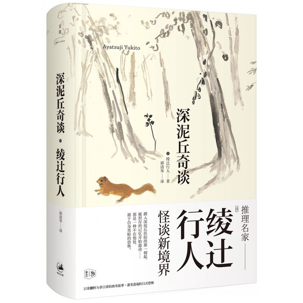 商品详情 - 深泥丘奇谈 - image  0