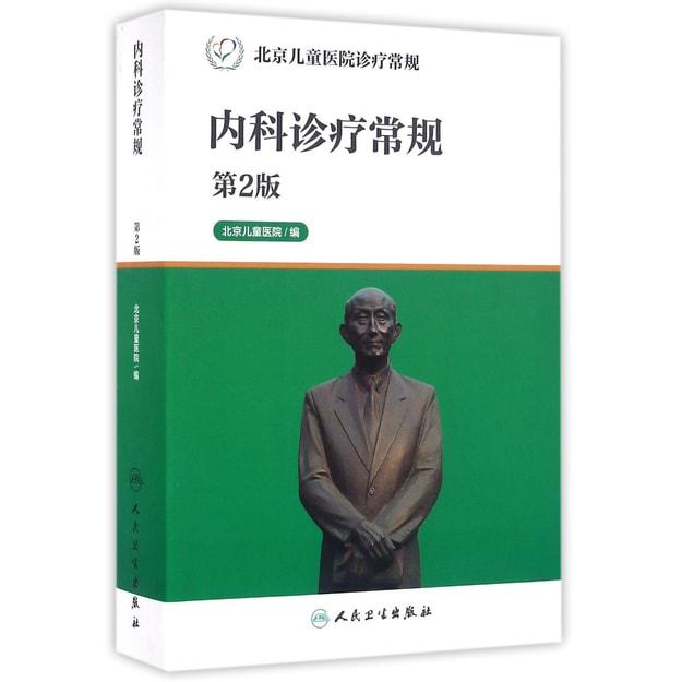 商品详情 - 北京儿童医院诊疗常规·内科诊疗常规(第2版) - image  0