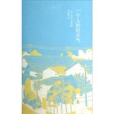 青山七惠作品系列:一个人的好天气