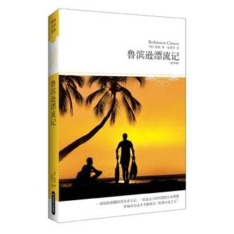 世界文学文库043:鲁滨逊漂流记(插图全译本)