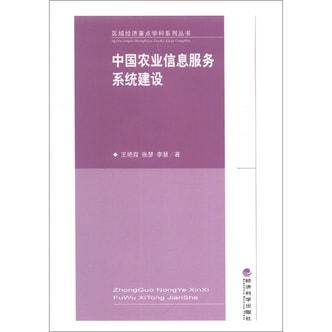 区域经济重点学科系列丛书:中国农业信息服务系统建设
