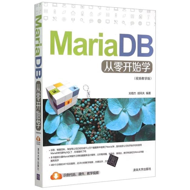 商品详情 - MariaDB从零开始学(视频教学版) - image  0
