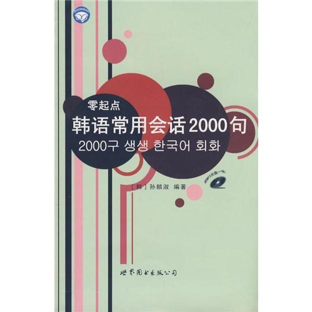 商品详情 - 零起点韩语常用会话2000句(书+MP3光盘1张) - image  0