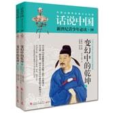 话说中国10:变幻中的乾坤(套装共2册)