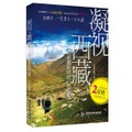凝视西藏:一个自由摄影师的心灵镜像