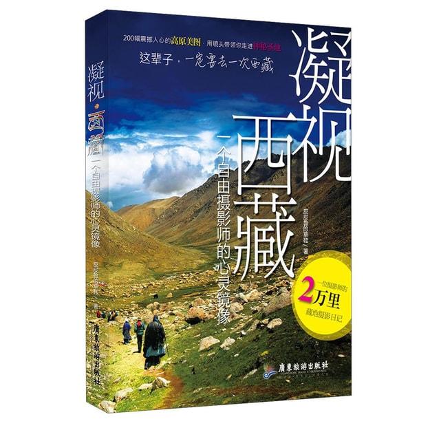 商品详情 - 凝视西藏:一个自由摄影师的心灵镜像 - image  0