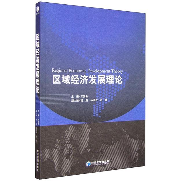 商品详情 - 区域经济发展理论 - image  0