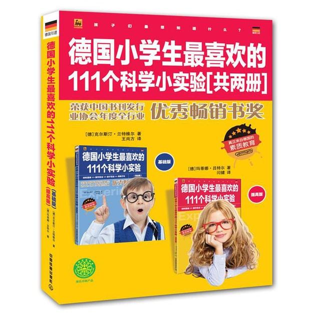 商品详情 - 德国小学生最喜欢的111个科学小实验(套装全2册) - image  0