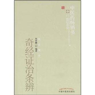 中医药畅销书选粹:奇经证治条辨