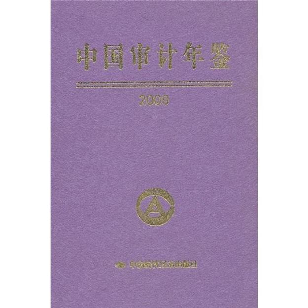 商品详情 - 中国审计年鉴2009 - image  0