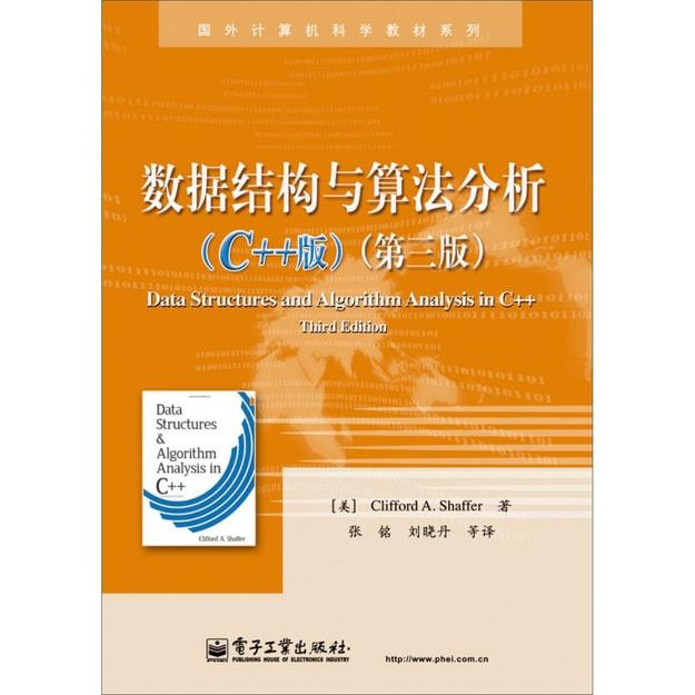 商品详情 - 国外计算机科学教材系列:数据结构与算法分析(C++版)(第3版) - image  0
