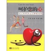 呵护您的心:冠心病患者运动康复指南
