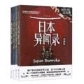 异域密码之:日本+泰国+印度+韩国异闻录(套装共4册)