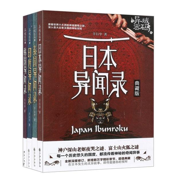 商品详情 - 异域密码之:日本+泰国+印度+韩国异闻录(套装共4册) - image  0