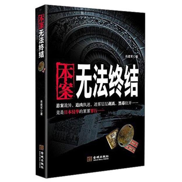 商品详情 - 本案无法终结 - image  0