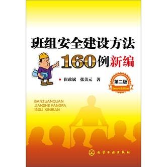 班组安全建设方法160例新编(第二版)