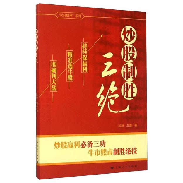 """商品详情 - """"民间股神""""系列:炒股制胜三绝 - image  0"""