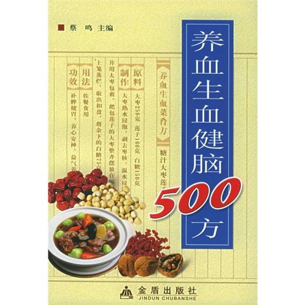 商品详情 - 养血生血健脑500方 - image  0