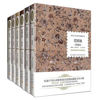 诺贝尔文学奖作品典藏书系(京东套装共6册)