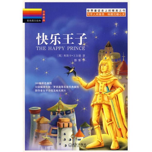 商品详情 - 彩色图文经典:快乐王子 - image  0