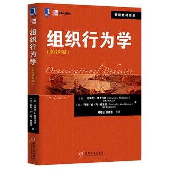管理教材译丛:组织行为学(原书第5版)