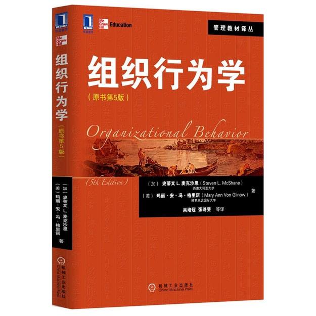 商品详情 - 管理教材译丛:组织行为学(原书第5版) - image  0