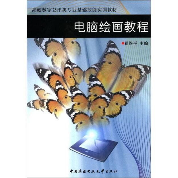 商品详情 - 高校数字艺术类专业基础技能实训教材:电脑绘画教程(附光盘1张) - image  0