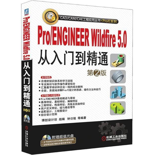 商品详情 - Pro/ENGINEER Wildfire5.0从入门到精通(第2版 附光盘) - image  0
