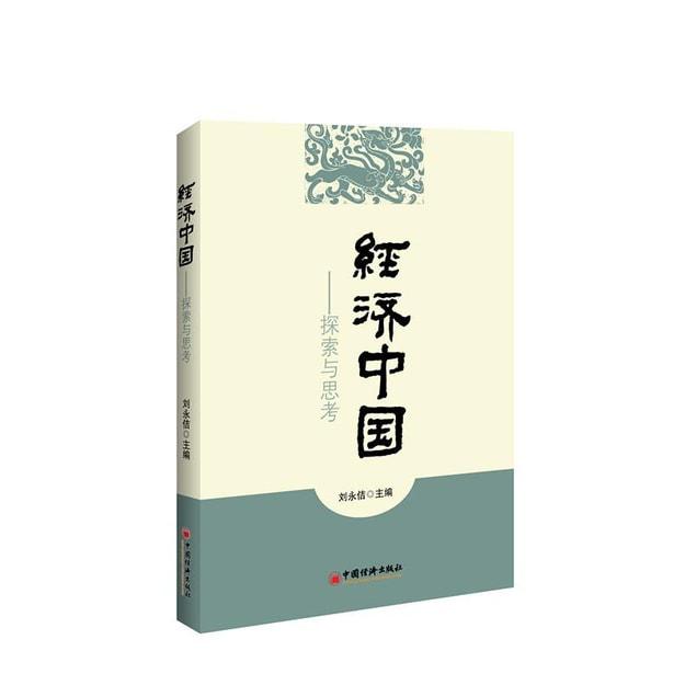 商品详情 - 经济中国:探索与思考 - image  0