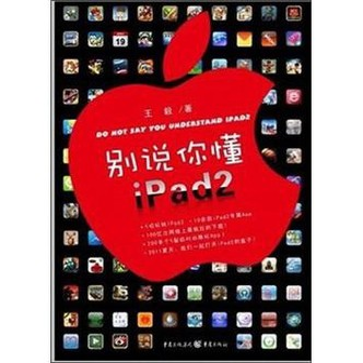 别说你懂iPad2