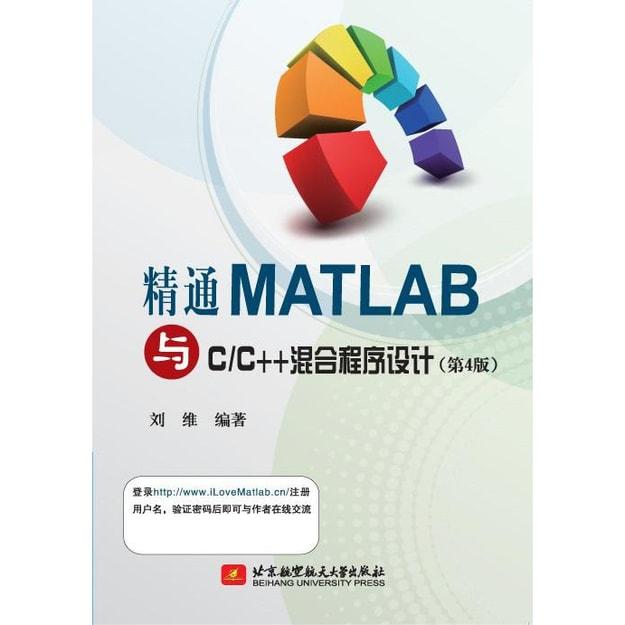 商品详情 - 精通MATLAB与CC++混合程序设计(第4版) - image  0