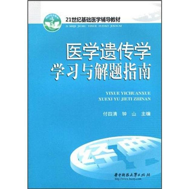 商品详情 - 医学遗传学学习与解题指南(第2版) - image  0