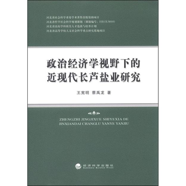 商品详情 - 政治经济学视野下的近现代长芦盐业研究 - image  0