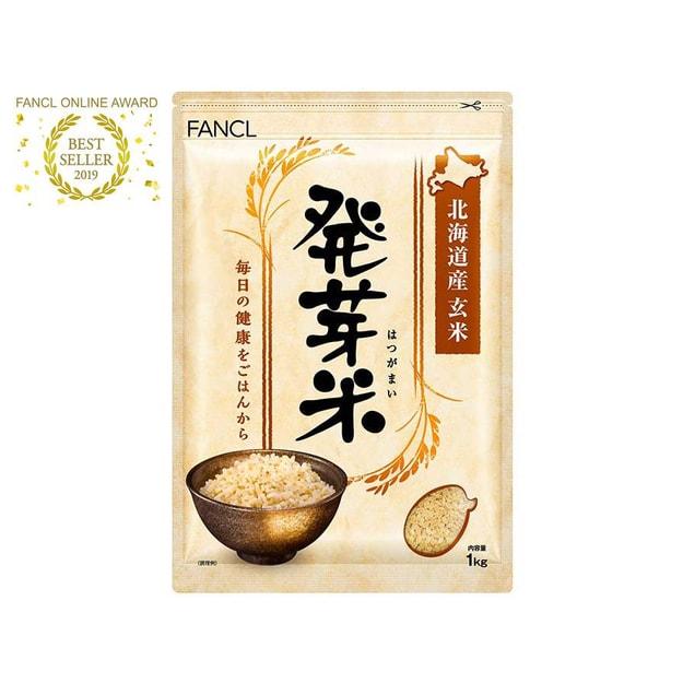 商品详情 - 【日本直邮】FANCL无添加 发芽米糙米 粗粮玄米杂粮 发芽胚芽大米 健康食物纤维主食 1kg - image  0