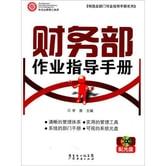 财务部作业指导手册