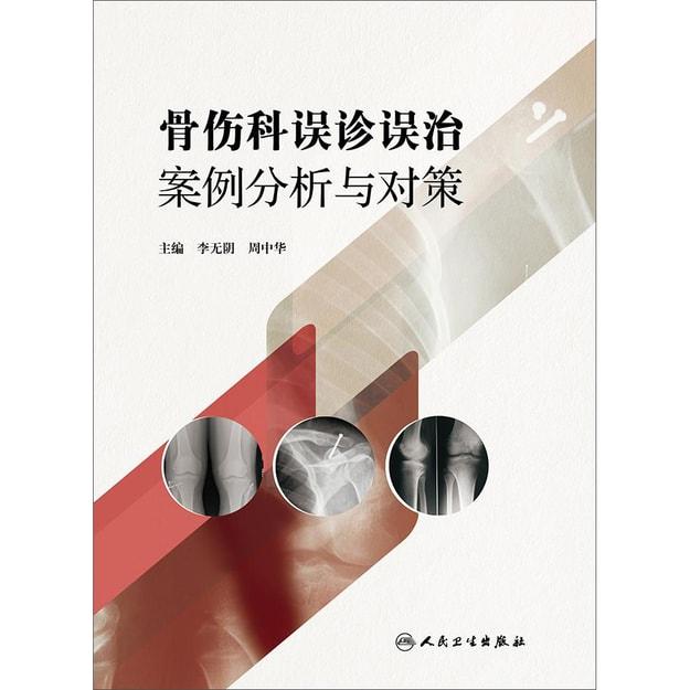 商品详情 - 骨伤科误诊误治案例分析与对策 - image  0