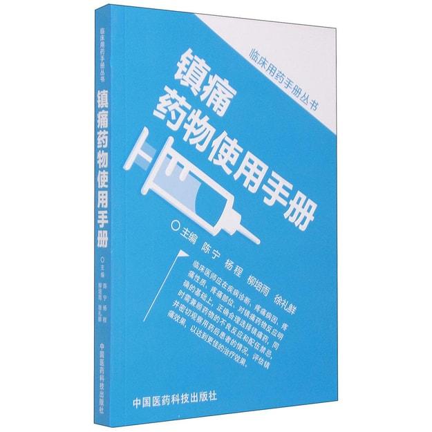 商品详情 - 镇痛药物使用手册 - image  0