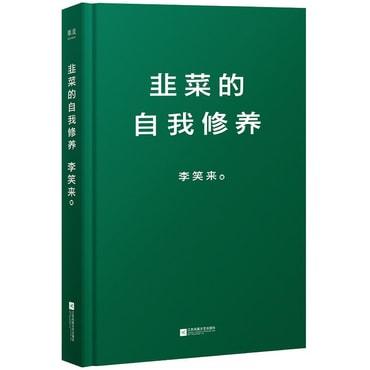 韭菜的自我修养(李笑来首次公开投资原则,实现财富自由,写给每一位进场者的生存指南)