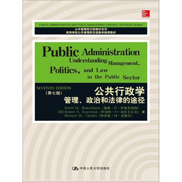 商品详情 - 公共行政学:管理、政治和法律的途径(第7版)/高等学校公共管理类双语教学推荐教材 - image  0