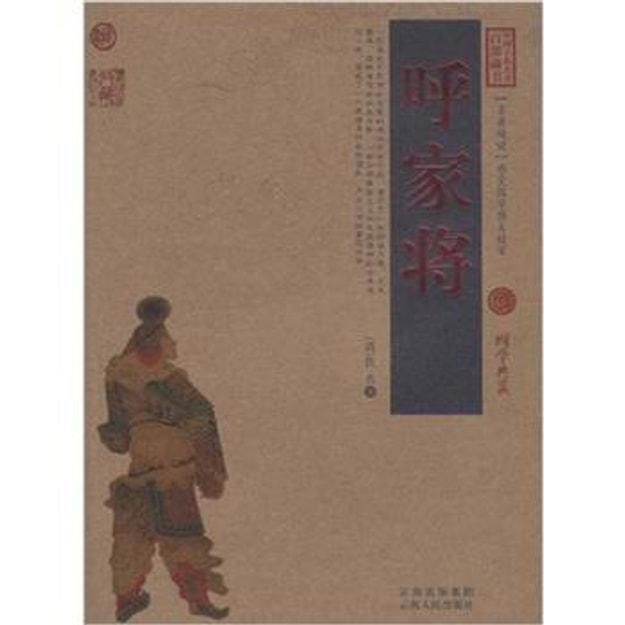 商品详情 - 中国古典名著百部藏书:呼家将 - image  0