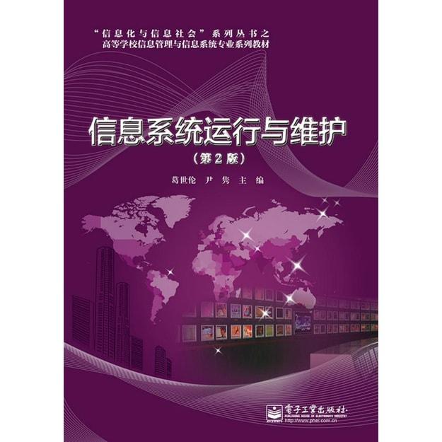 商品详情 - 信息系统运行与维护(第2版) - image  0