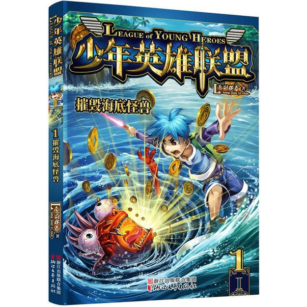 商品详情 - 少年英雄联盟 1 摧毁海底怪兽 - image  0