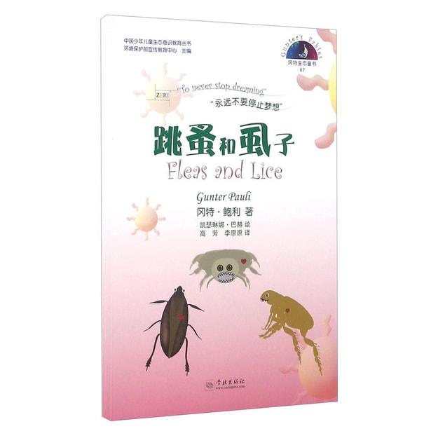 商品详情 - 冈特生态童书87:跳蚤和虱子(汉英对照) - image  0