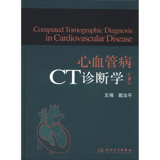 商品详情 - 心血管病CT诊断学(第2版) - image  0