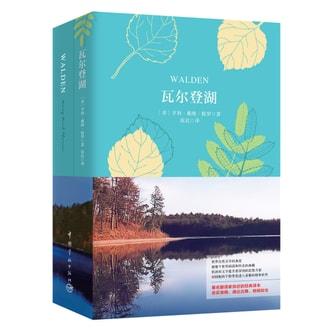 瓦尔登湖(买中文版全译本赠英文原版 套装共2册)