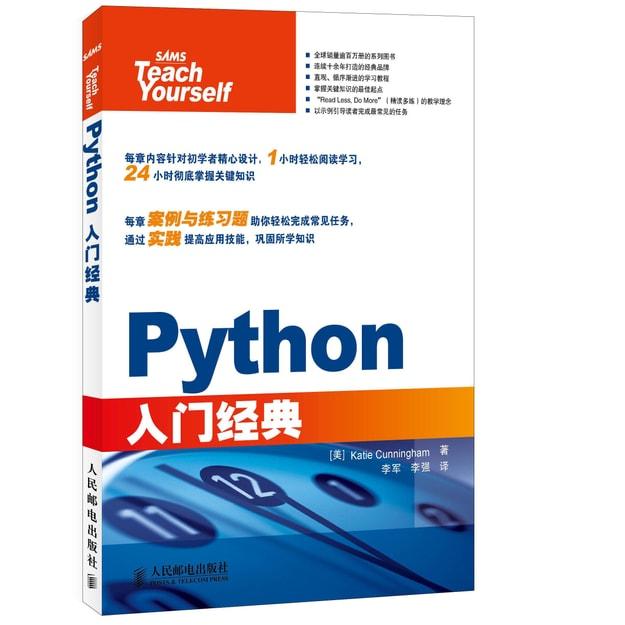 商品详情 - Python入门经典 - image  0