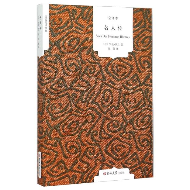 商品详情 - 国民阅读经典:名人传(全译本) - image  0