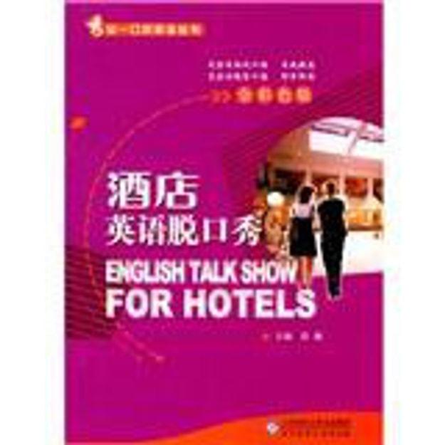 商品详情 - 秀出一口好英语丛书:酒店英语脱口秀(全彩色版)(附MP3光盘1张) - image  0